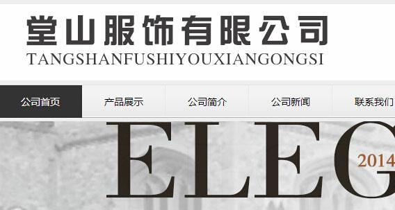 杭州堂山服饰SEO优化分析方案
