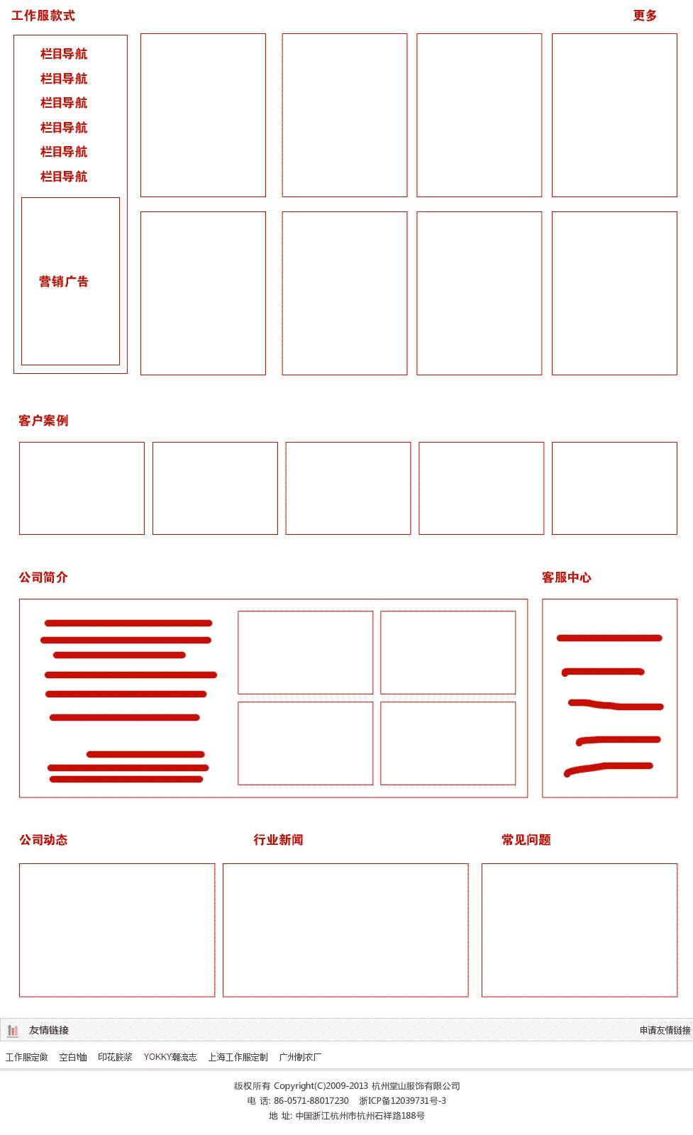 首页优化布局策划图