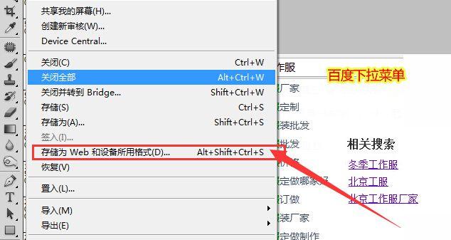 用PS将图片存储为Web和设备所用格式
