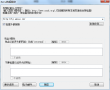 xenu视频教程,Xenu怎么处理网站死链